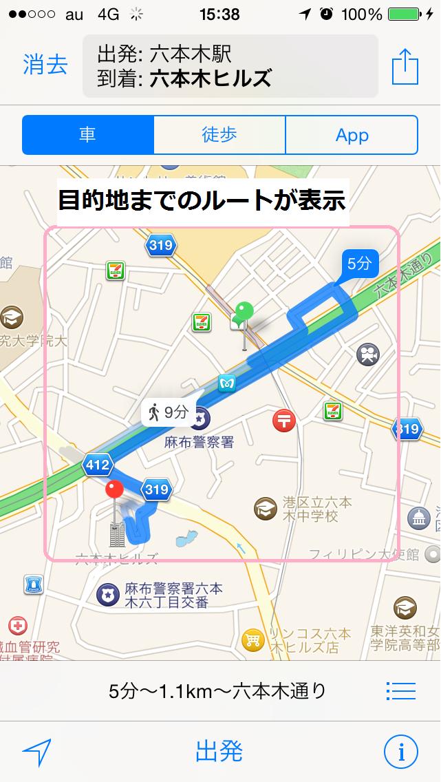 【iPhone】目的地までの道順をsiriに教えてもらう方法(アイフォン・地図)