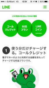 LINE_TEL_00