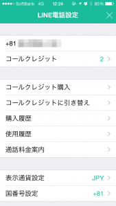 LINE_TEL_01_02