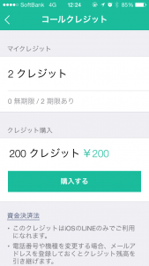 LINE_TEL_01_03
