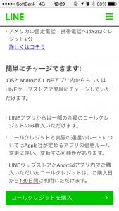 LINE_TEL_03