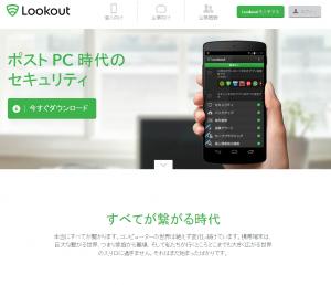 Lookoutsite