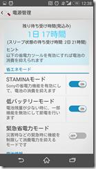 Screenshot_2014-11-16-12-38-08