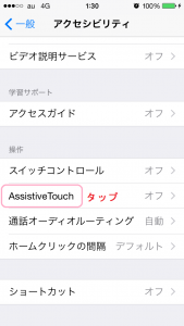 Assisitivetouchをタップ
