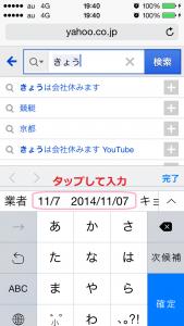 京の日付を入力