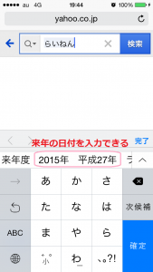 来年の日付を入力