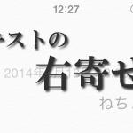 【iPhone】テキストを右に寄せる方法(アイフォン)
