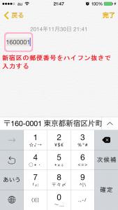 1600001の新宿の住所を入力する。