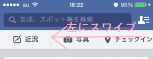 Facebookを左にスワイプする