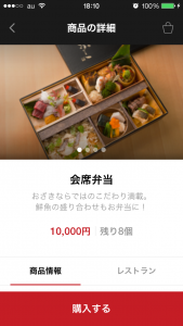 弁当を購入
