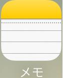 【iPhone】メモアプリに画像を貼り付ける方法(アイフォン)