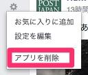 スクリーンショット_2014-12-03_13_55_57
