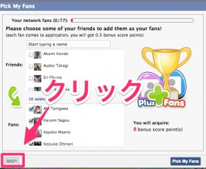 FacebookのMy_Top_Fans 5
