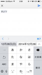写真 2014-12-28 2 25 04