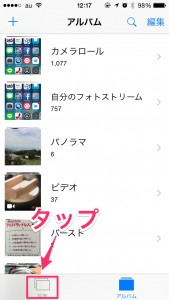 iPhone-2014_12_03-12_17_30_000