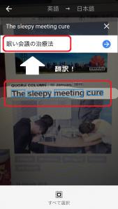 Googleで翻訳できた!