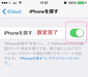 iPhoneを探すの設定画完了