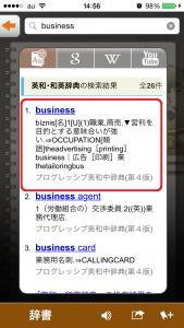 Businessの詳細が判明した。