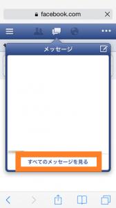 Facebookすべてのメッセージを見る