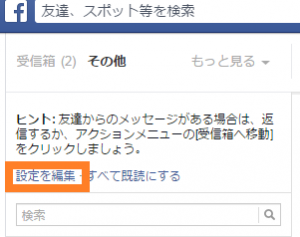 Facebook設定を編集