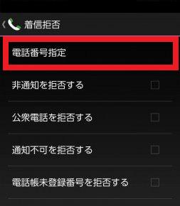 番号を指定して拒否Android