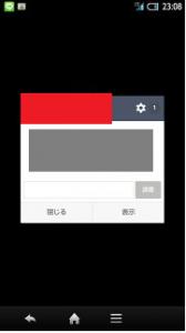 LINEポップアップ表示画面