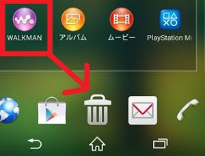 不要なアプリは削除ゴミ箱へAndroid