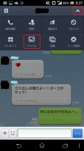 LINEアルバム作成1