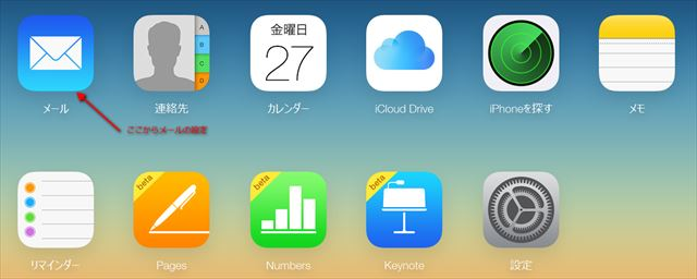 icloud-mail_1