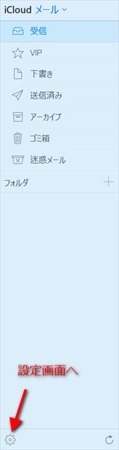 icloud-mail_2