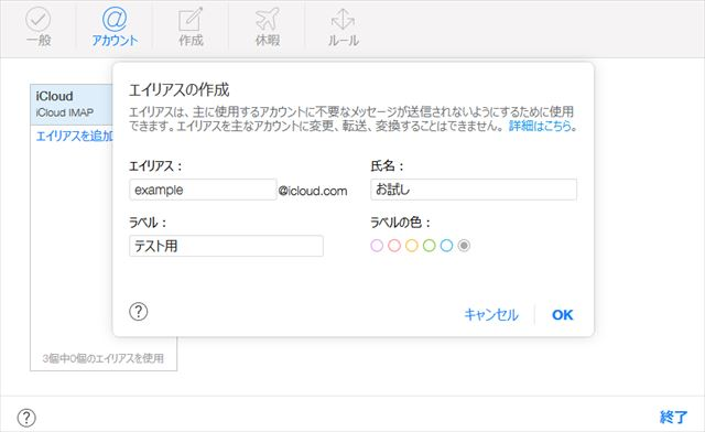 icloud-mail_4