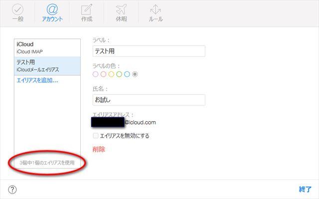 icloud-mail_5