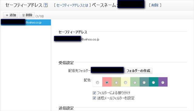 yahoo-mail3