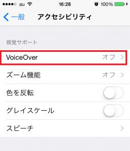 Voice Overをタップする