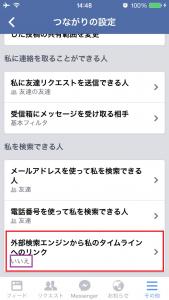 外部検索エンジンからいいえFacebook