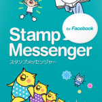 Facebookのスタンプをメッセージで送る方法/フェイスブック
