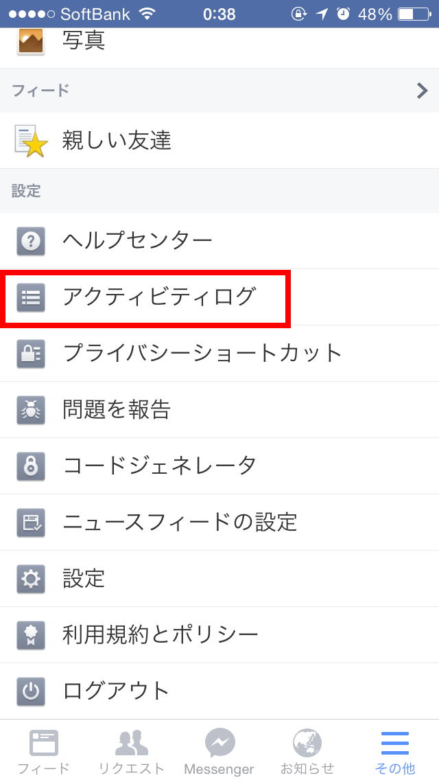 FacebookList1(red)