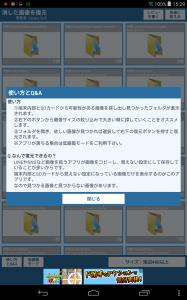Screenshot_2015-03-07-15-29-10