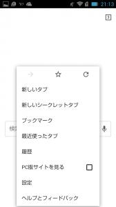Screenshot_2015-03-07-21-13-09