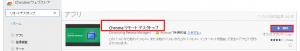 リモートデスクトップをインストールGoogle