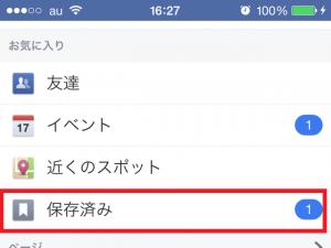Facebook保存済みをタップ