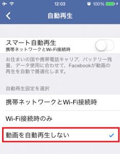 動画を自動再生しないをタップFacebook
