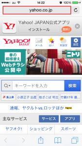 URLをタップiPhone