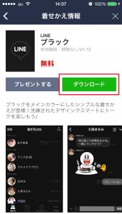 LINEダウンロードタップ