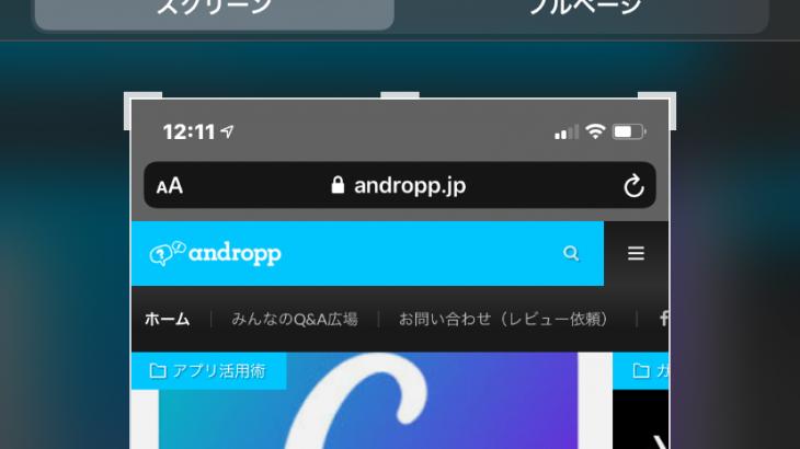 スマホで画面キャプチャ/スクリーンショットを撮る方法(Android・iPhone)