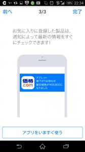 Screenshot_2015-04-25-22-34-10