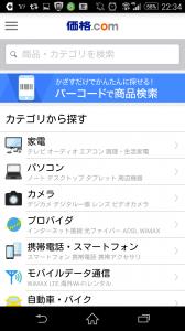Screenshot_2015-04-25-22-34-21