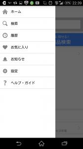 Screenshot_2015-04-25-22-39-27