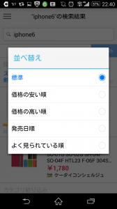 Screenshot_2015-04-25-22-40-09