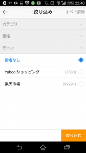 Screenshot_2015-04-25-22-40-26